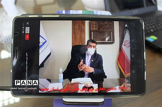 همایش مجازی شوراهای دانش آموزی مدارس استان بوشهر