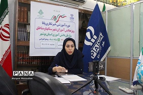 دومین روز دوره آموزشی خبرنگاران دختر پانا شهرستانها و مناطق استان بوشهر