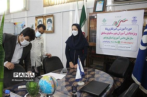 دومین  روز دوره آموزشی خبرنگاران پسر پانا شهرستانها و مناطق استان بوشهر