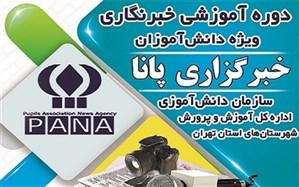 نخستین روز دوره آموزش خبرنگاری شهرستانهای استان تهران، ویژه دانشآموزان برگزار شد