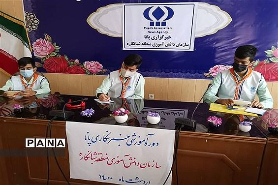 سومین  روز دوره آموزشی خبرنگاران پسر پانا شهرستانها و مناطق استان بوشهر