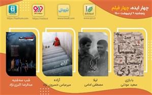 نمایش چهار فیلم کوتاه اینترنتی از ۱۶ اردیبهشت