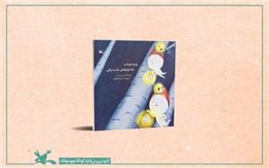 کانون، کتاب «پنبهدونه و ماهتوتوهای شبِ برفی» را منتشر کرد