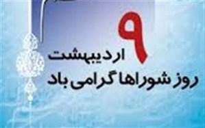 """پیام تبریک رئیس اداره آموزش و پرورش منطقه ماهیدشت به مناسبت """"روز شوراها"""""""