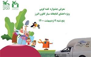 معرفی جشنواره قصه گویی به اعضای کتابخانه سیار کانون البرز