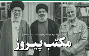 مکتب پیروز؛ نگاهی به منطق حضور راهبردی و نقش ایران در منطقه غرب آسیا