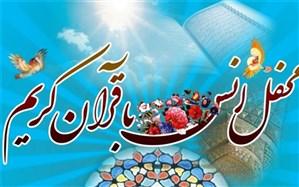 برگزاری محفل انس با قرآن  در دبیرستان البرز رودهن