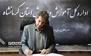 پیام مدیرکل آموزش و پرورش استان کرمانشاه به مناسبت روز معلم