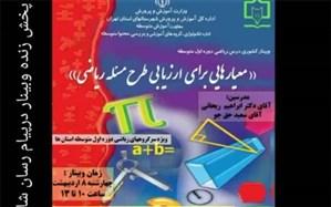 برگزاری وبینار کشوری سرگروههای آموزشی درس ریاضی دوره اول متوسطه