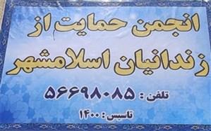 تشریح فعالیت انجمن حمایت از زندانیان  شهرستان اسلامشهر