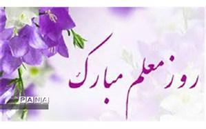 پیام تبریک معاون آموزشی و فرهنگی سما شیروان به مناسبت روز معلم