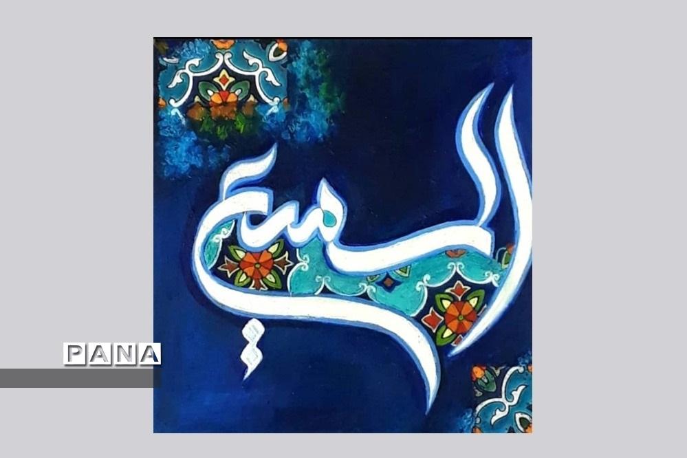 نمایشگاه کالیگرافی و تایپوگرافی اسماءالحسنی