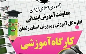 اجرای کارگاه های آموزشی تولید محتوای الکترونیکی ویژه مربیان مراکز پیش دبستانی استان زنجان