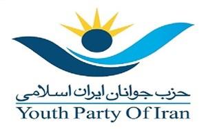 اعضاى جدید رهبرى حزب جوانان ایران اسلامی انتخاب شدند