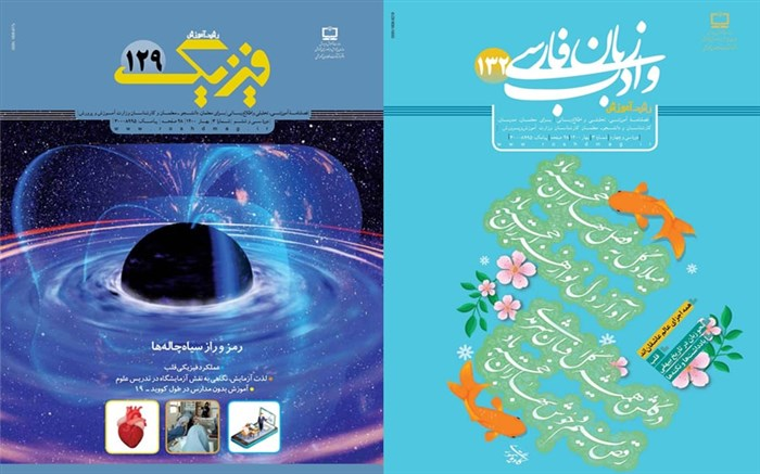 جدیدترین شماره نشریات «رشد آموزش زبان و ادب فارسی و رشد آموزش فیزیک» منتشر شد
