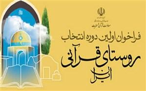 یک روستای نیشابور نامزد انتخاب روستای قرآنی ایران شد