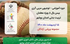 برگزاری دوره آموزشی توجیهی ورزش بیسبال ۵ در مدارس بوشهر