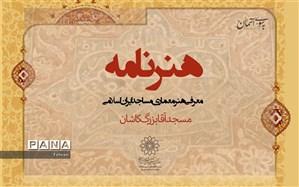 معرفی مسجد آقا بزرگ کاشان در فضای مجازی