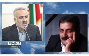 پیام تسلیت مدیر کل آموزش و پرورش استان یزد به مناسبت فوت بازنشسته فرهنگی