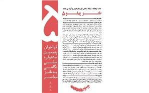 فراخوان جشنواره ملی «طنز پهلو 5»