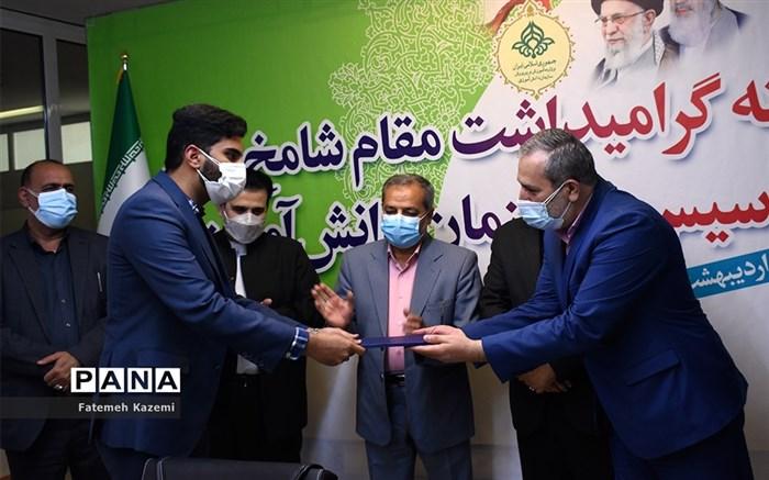 مراسم هفته گرامیداشت مقام شامخ معلم و سالروز تاسیس سازمان دانشآموزی/فیلم