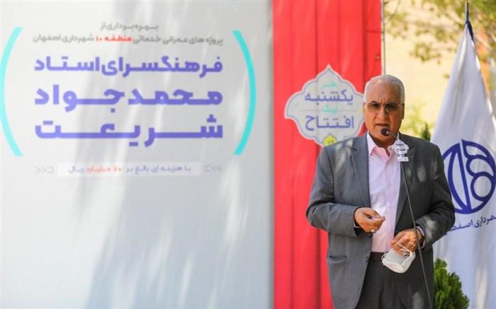 افتتاح فرهنگسرای استاد شریعت در محله حصه جنوبی
