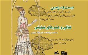 نشست انجمن هنرهای نمایشی کانون خوزستان مجازی برگزار میشود