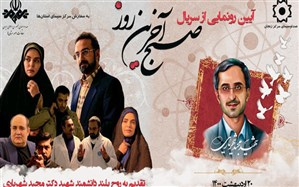 سریال «صبح آخرین روز» با حضور خانواده شهید شهریاری رونمایی شد