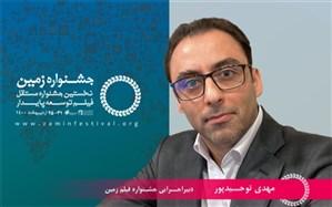اهداء نشان دکتر«محمدتقی فرور» در جشنواره فیلم زمین