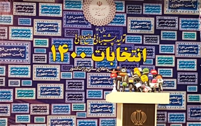 ثبتنام داوطلبان انتخابات ریاستجمهوری 1400؛ روز اول