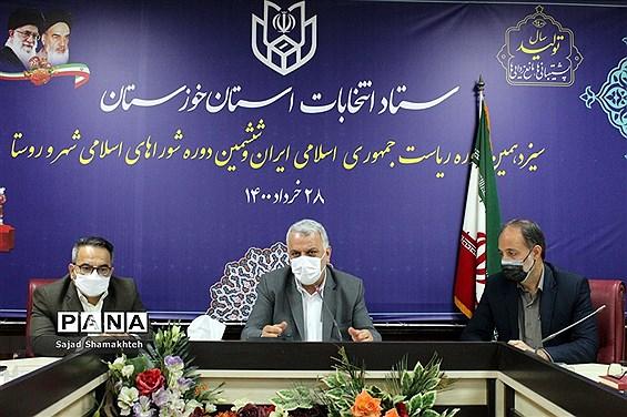نشست ستاد انتخابات استان خوزستان
