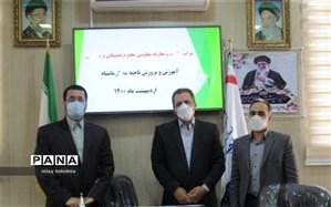 مراسم تکریم و معارفه معاونین پشتیبانی و پرورشی در ناحیه سه کرمانشاه برگزار شد