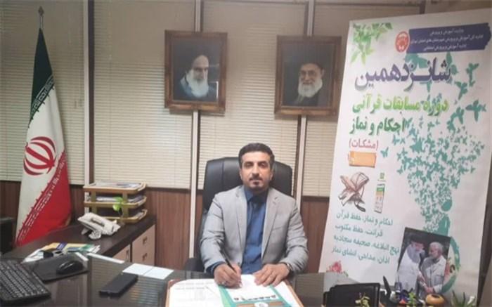 اجرای مسابقات مشکات ویژه همکاران فرهنگی اداره استثنایی شهرستانهای استان تهران