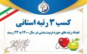 کسب 3 رتبه جدید استانی توسط دانشآموزان آموزش و پرورش ناحیه یک بهارستان