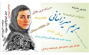 پیام الهام یاوری به مناسبت زادروز مریم میرزاخانی