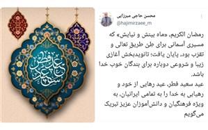 حاجی میرزایی: عید سعید فطر، عید رهایی از خود است