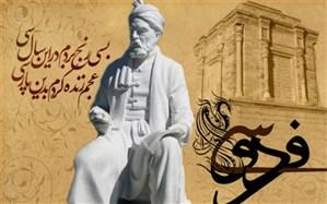 «پویش ادبی بزرگداشت حکیم ابوالقاسم فردوسی» در مدارس کشور