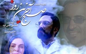 سریال «صبح آخرین روز» از امشب در 2شبکه تلویزیون پخش می شود