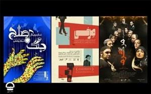 آغاز اجرای مجدد سه نمایش در تئاتر شهر