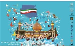سومین همایش ملی هویت کودکان ایران اسلامی برگزار می شود