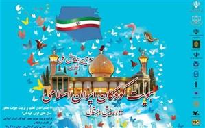 جزئیات برگزاری همایش ملی «هویت کودکان ایران اسلامی در دوره پیشدبستانی»