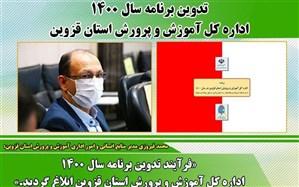 تدوین برنامه سال ۱۴۰۱- ۱۴۰۰ اداره کل آموزش و پرورش استان قزوین
