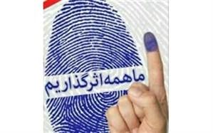 من رای میدهم زیرا، آینده خانواده و کشورم برایم  مهم است