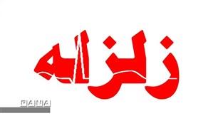 زلزله  تبریز را لرزاند