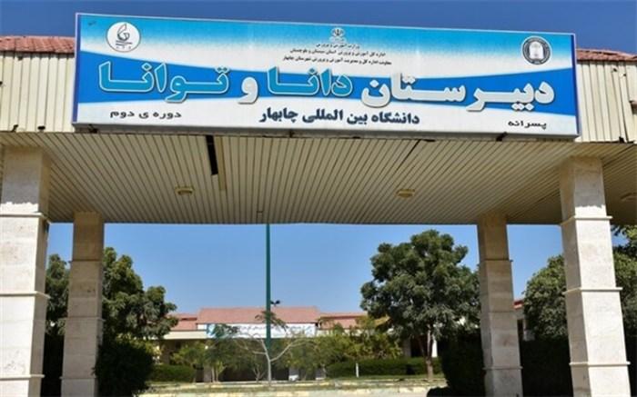 سازمان منطقه آزاد چابهار از دانشآموزان نخبه حمایت میکند