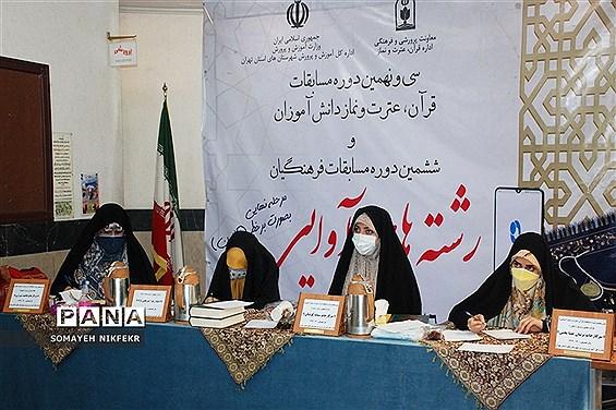 سی و نهمین دوره مسابقات قرآن، عترت و نماز ویژه دختران در شهرری