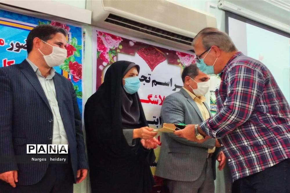 مراسم تجلیل از مدیران تلاش گر حوزه ابتدایی شهرستان امیدیه