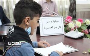 پاسداشت شهدای کودک و نوجوان افغانستانی و فلسطینی  در شهرستان گلوگاه