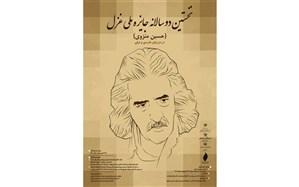 تمدید نخستین دوسالانه جایزه ملی غزل (حسین منزوی) در دو زبان فارسی و ترکی