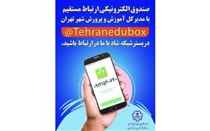 راه اندازی صندوق ارتباط مستقیم با مدیرکل آموزش و پرورش شهر تهران